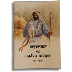 25 Favorite Stories From the Bible - Nepali