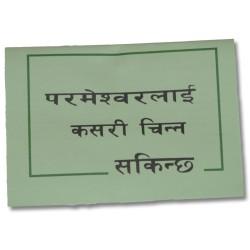 How to Know God - Nepali