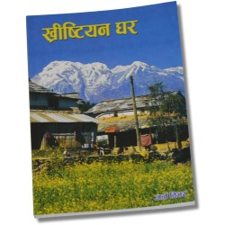 The Christian Home - Nepali