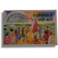 The Way to God - Nepali